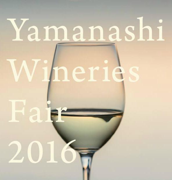 yamanashi-winefe20161216-01