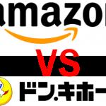 【58分で配達?!】amazon(アマゾン)VSドンキホーテの速達戦争!
