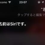 iPhoneの「siri」におすすめワインを聞いてみた!