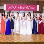 【美女だらけ!】2017ミス・ワインが決定!