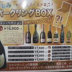 【大当たりはドンペリ?!】成城石井のスパークリングBOXを買ってみた!
