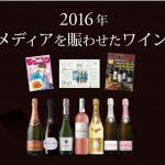 【今さら?笑】エノテカ2016年メディアを賑わせたワイン