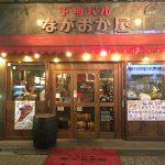 【980円でワイン飲み放題?!】下町バル ながおか屋に行ってきた!(上野、御徒町、湯島)