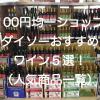 【100円均一ショップ】ダイソーおすすめワイン5選!(人気商品一覧)