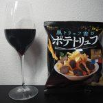 黒トリュフ香るポテトリュフとワインのマリアージュを楽しんでみた!