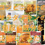 【ダイエット!】コンビニ各社のサラダチキンの値段や成分を比較してみた!