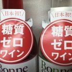 【糖質0ワイン?!】ボンヌサンテ糖質ゼロ(赤・白)を飲んでみた!