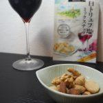 白トリュフ塩ミックスナッツとワインのマリアージュを楽しんでみた!