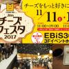 【11月11日はチーズの日】チーズフェスタ2017に行ってきた!