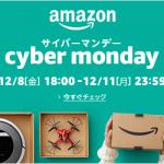 【アマゾン】私のサイバーマンデーの戦利品はこれ!(おすすめ商品)