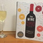 【全米で最も売れたワイン本】THE WINEを読んだら手放せなくなった件