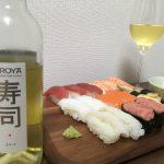 【お寿司にあうワイン?!】寿司ワインを飲んでみた!(オロヤ)