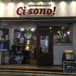 【樽生ワインが美味すぎる!】シソーノに行ってきた!(津田沼)