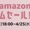 【開催中!】Amzon タイムセール祭り初日の戦利品を公開!