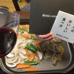 自宅で松尾ジンギスカンとワインのマリアージュを楽しんでみた!