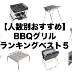 【人数別おすすめ】BBQグリルランキング【炭火用】ベスト5!(ソロも友人とも!)