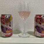 【期間限定】キリン氷結からロゼスパークリング味が発売されたって?!