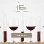 【自分でワインをブレンド?!】WINE BLEND PALETTEでワインつくってみた!