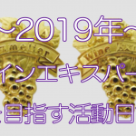 【No.1】ワインエキスパート受験記〜単純記憶が辛すぎる・・・〜