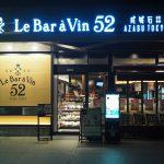 成城石井のワインバー?Le Bar a Vin 52 (ル バーラ ヴァン サンカン ドゥ)