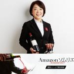 話題のamazonソムリエにワインを選んでもらってみた!