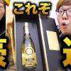 YouTuberヒカキンが飲んでた金箔入りシャンパンを調べてみた!