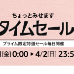 【緊急予告!】amazon春のタイムセール祭り!
