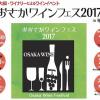 【浪速のワイン祭り!】おおさかワインフェス2017とは??