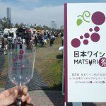 【ミス・ワインも登場!】日本ワインMATSURI祭 2017 に行ってきた!