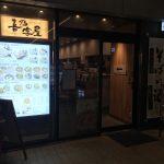 蕎麦とワインの店?!喜乃字屋 (きのじや)に行ってきた!(上野)