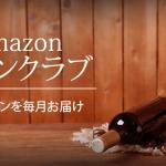 アマゾンの新サービス、ワインが毎月届く「Amazonワインクラブ」とは?