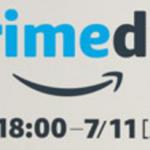 【7/10(月)18:00スタート!】Amazon Prime Day2017(アマゾンプライムデイ)のワインがお得すぎる!【 7/11 (火)23:59】