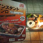 【火力パネェ!】ダイソーのインスタントコンロでバーベキューしてみた!