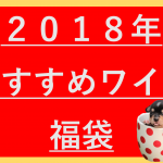 【2018年】おすすめのワイン福袋をまとめてみた!【通販】