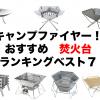 """【初心者におすすめしたい!】人気の""""焚火台""""ランキングベスト7!"""