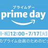 【見逃すな!】amazon prime day2018の注目すべき商品を並べてみた!