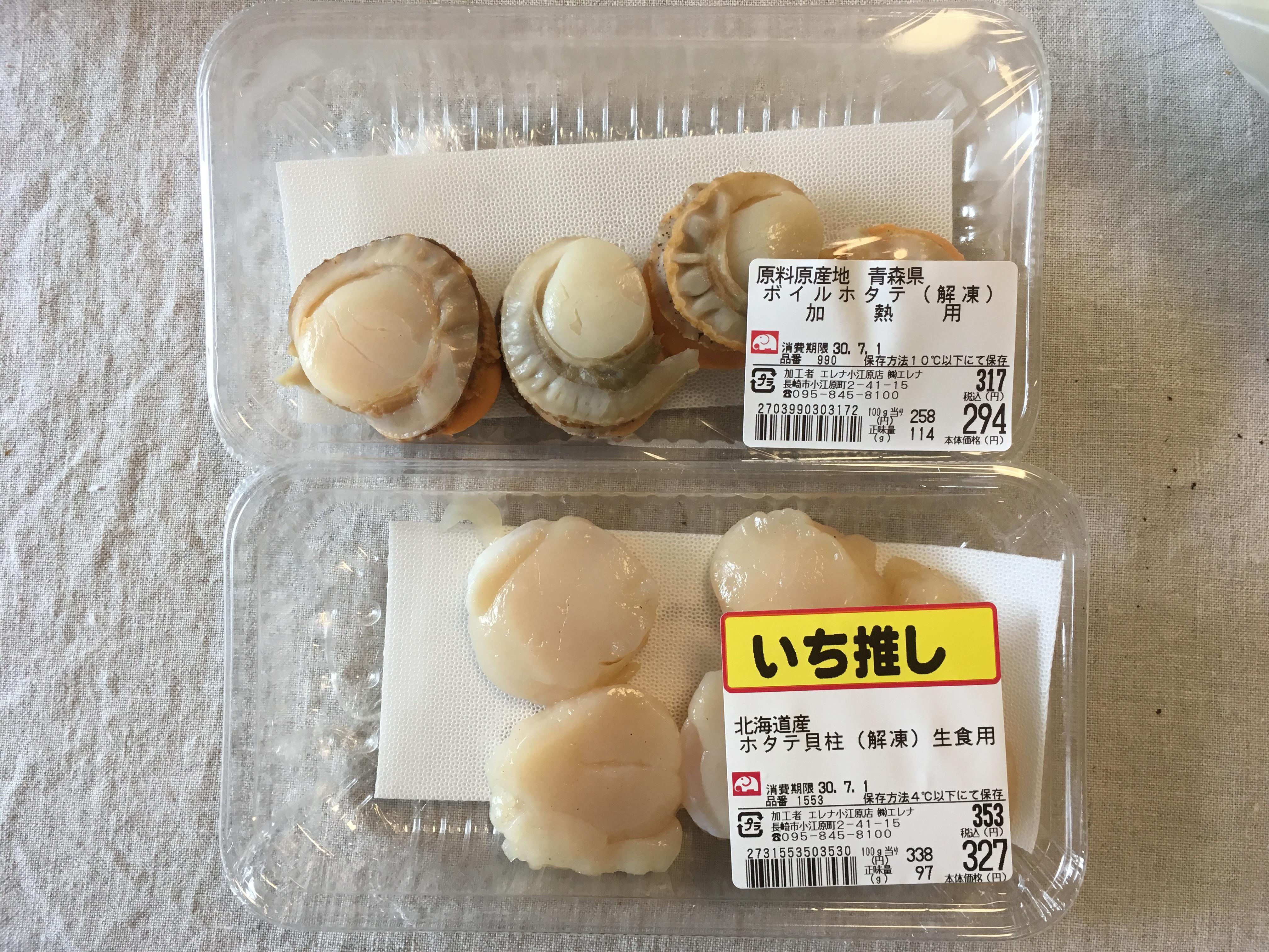 貝柱 レシピ ホタテ