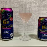 【セブン&アイ限定】キリン氷結からピノ・ノワール味が発売されたって?!
