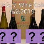 【ネタバレ注意】ウメムラ Wine Cellar ワイン福袋2019を開封してみた!