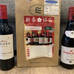 【2019年】エノテカのワイン福袋を開封してみた!(ネタバレ)