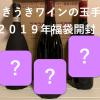 【おすすめ!】うきうきワインの玉手箱 2019年福袋を開封してみた!