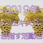 【No.5】ワインエキスパート受験記〜問題集はワイン受験.comに決定!?〜