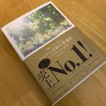 【No.6】ワインエキスパート受験記〜とうとうソムリエ試験対策講座が発売!〜