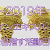 【No.12】ワインエキスパート受験記〜一次試験対策を整理する〜