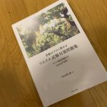 【No.8】ワインエキスパート受験記〜ソムリエ試験対策講座の問題集を入手!〜