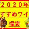 【2020年】おすすめのワイン福袋をまとめてみた!【通販】