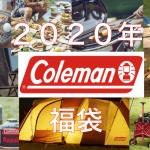 【2020年】コールマンの福袋情報をまとめてみた!(中身・ネタバレ)