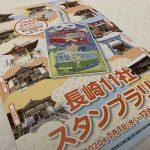 【おすすめルート】2020年長崎11社スタンプラリーを完走したぞ!(神社巡り)