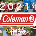 【2021年】コールマンの福袋情報をまとめてみた!(中身・ネタバレ)