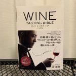 ワインテイスティングバイブルを今さら読んでみた【おすすめワインエキスパート・ソムリエ 2次試験対策】
